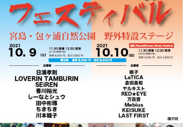 厳島フェスティバル